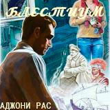 "Аджони Рас ""Блестиум"""