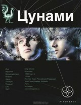 """Алексей Лукьянов """"Сотрясатели земли"""""""