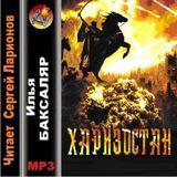 """Илья Баксаляр """"Харизостан"""""""