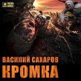 """Василий Сахаров """"Кромка"""""""