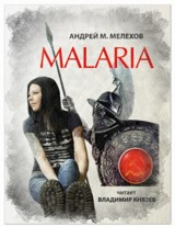 "Андрей Мелехов ""Malaria"""