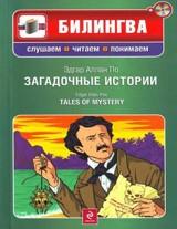 """Эдгар Аллан По """"Загадочные истории"""""""
