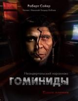 """Роберт Сойер """"Гоминиды"""""""