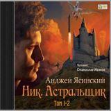 """Анджей Ясинский """"Астральщик. Том 1-2"""""""