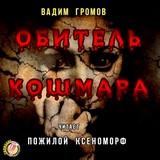 "Вадим Громов ""Обитель Кошмара"""