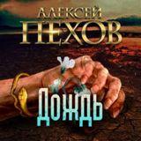 """Алексей Пехов """"Дождь"""""""