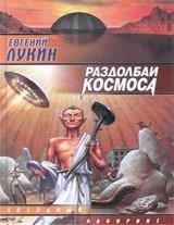 "Евгений Лукин ""Раздолбаи космоса, или Гений кувалды"""