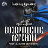 """Владимир Кучеренко """"Возвращение Легенды"""""""