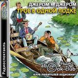 """Джером Клапка Джером """"Трое в одной лодке"""""""