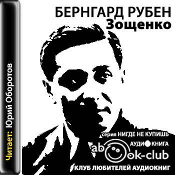 """Бернгард Рубен """"Зощенко"""""""