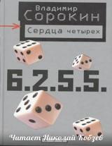 "Владимир Сорокин ""Сердца четырёх"""