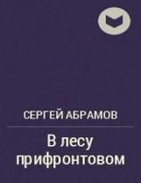 """Сергей Абрамов """"В лесу прифронтовом"""""""