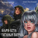 "Александр Шапочкин ""Альфа-Бета: Таёжный патруль"""