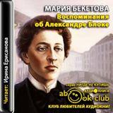 "Мария Бекетова ""Воспоминания об Александре Блоке"""