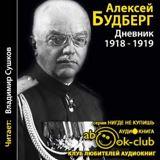 "Алексей Будберг ""Дневник. 1918 — 1919 годы"""
