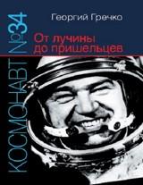 """Георгий Гречко """"Космонавт № 34. От лучины до пришельцев"""""""