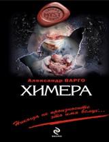 "Александр Варго ""Химера"""