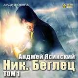 """Анджей Ясинский """"Беглец. Том 1-2"""""""