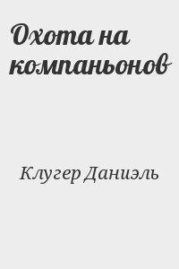 "Даниэль Клугер ""Охота на компаньонов"""