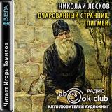 """Николай Лесков """"Пигмей"""""""