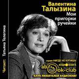 "Валентина Талызина ""Мои пригорки, ручейки. Воспоминания актрисы"""
