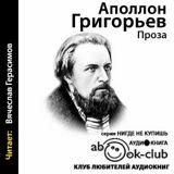 """Аполлон Григорьев """"Человек будущего"""""""
