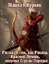"""Майкл Муркок """"Рассказ о том, как Ракхир, Красный Лучник, получил Стрелы Порядка"""""""