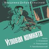 """Владимир Добровольский """"Угловая комната"""""""