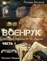 """Роман Волков """"Тьма из подвалов, или Военрук. Часть 1"""""""