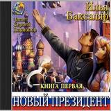 """Илья Баксаляр """"Новый президент"""""""
