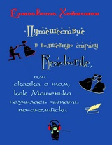 "Елизавета Хейнонен ""Путешествие в волшебную страну Readwrite"""