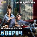 """Антон Демченко """"Боярич"""""""