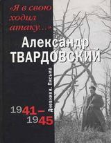 "Александр Твардовский ""Я в свою ходил атаку…"""
