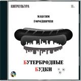 """Максим Городничев """"Бутербродные будки"""""""