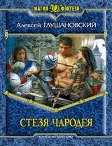 """Алексей Глушановский """"Стезя чародея"""""""