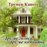 """Трумэн Капоте """"Другие голоса, другие комнаты"""""""