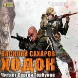 """Василий Сахаров """"Ходок"""""""