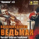 """Василий Сахаров """"Ведьмак"""""""