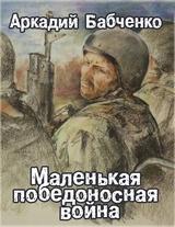 """Аркадий Бабченко """"Маленькая победоносная война"""""""