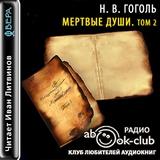 """Николай Гоголь """"Мертвые души. Том 2"""""""