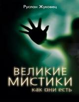 """Руслан Жуковец """"Великие мистики, как они есть"""""""