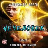 "Александр Варго ""Нечеловек"""