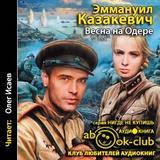 """Эммануил Казакевич """"Весна на Одере"""""""