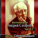 """Андрей Сахаров """"Воспоминания. Часть 2"""""""