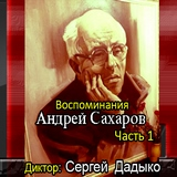 """Андрей Сахаров """"Воспоминания. Часть 1"""""""
