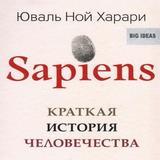 """Юваль-Ной Харари """"Sapiens: краткая история человечества"""""""