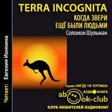 """Соломон Шульман """"Terra Incognita: Когда звери еще были людьми"""""""