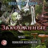 "Александр Варго ""Закопанные"""