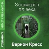 "Вернон Кресс ""Зекамерон XX века"""