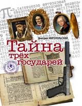 """Дмитрий Миропольский """"Тайна трёх государей"""""""